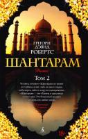 Робертс Грегори Дэвид Шантарам. В 2 т.  978-5-389-06383-9