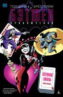 Дини Пол, Тимм Брюс Бэтмен. Приключения. Безумная любовь 978-5-389-13025-8