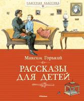 Горький Максим Рассказы для детей 978-5-389-03647-5