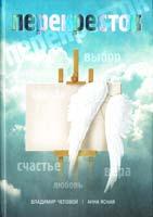 Чеповой Владимир Перекресток 978-5-699-53185-1