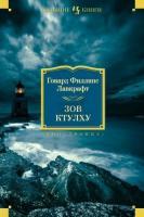 Лавкрафт Говард Зов Ктулху 978-5-389-06607-6