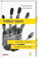 Кокотюха Андрей Тройная защита. Книга 2. Бегство к смерти. Человек ниоткуда 978-966-03-7932-9
