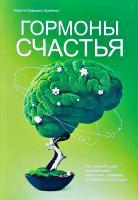 Лоретта Грациано Бройнинг Гормоны счастья. Как приучить мозг вырабатывать серотонин, дофамин, эндорфин и окситоцин 978-5-00100-237-6