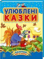 Шмирьова Наталя Улюблені казки 978-617-09-1358-6
