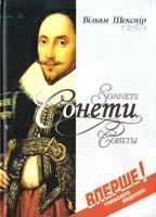 Шекспір Вільям Сонети 966-569-174-0