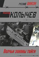 Владимир Колычев Волчьи законы тайги 978-5-699-39077-9
