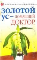 Авт.-сост. Д. В. Нестерова Золотой ус - домашний доктор 5-7905-3013-3