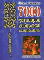 Наталья Степанова 7000 заговоров сибирской целительницы 978-5-7905-5141-3