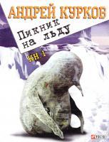 Курков Андрей Пикник на льду 978-966-03-6129-4