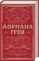 Уайльд Оскар Портрет Дориана Грея. Сборник 978-617-12-1498-9