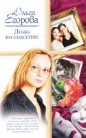 Егорова Ольга Ложь во спасение 978-5-17-050646-0, 978-5-9713-7955-3