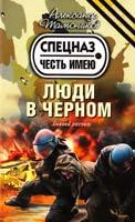 Тамоников Александр Люди в черном 978-5-699-69380-1