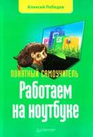 Лебедев Алексей Работаем на ноутбуке: Понятный самоучитель 978-5-496-00284-4