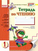 Кравченко А.Ю., Бацула Н.В. Тетрадь по чтению. 1 класс. К букварю Рудякова