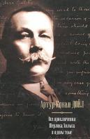 Артур Конан Дойл Все приключения Шерлока Холмса в одном томе 978-5-17-061137-9