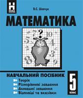 Шевчук Валентин Степанович Математика.5 клас. Навчальний посібник. 978-966-408-247-8