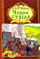 Стівенсон Роберт Льюіс Чорна стріла 966-674-123-7