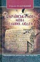 Піддубний Сергій Українська мова - мова вільних людей 978-966-1635-80-6
