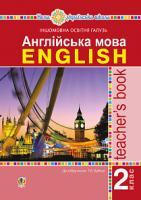 Будна Т.Б. Англійська мова. 2 клас. Книга для вчителя. НУШ 978-966-10-5904-6