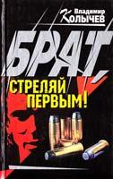 Колычев Владимир Брат, стреляй первым! 5-04-005979-5