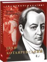 Панасенко Тетяна Іван Котляревський 978-966-03-8456-9