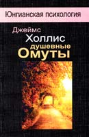 Холлис Джеймс Душевные омуты 978-5-89353-312-5
