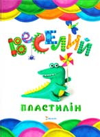 Лук'яненко Наталія Веселий пластилін 978-617-7186-55-6