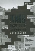 Малаков Дмитро Київ. 1939-1945. Post scriptum 978-966-2321-03-6
