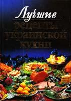 Сост. Л. В. Дмитренко Лучшие рецепты украинской кухни 978-966-519-076-9