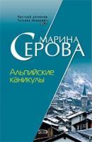 Марина Серова Альпийские каникулы 978-5-699-24018-0