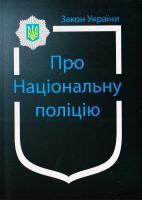 """Україна. Закони Закон України """"Про Національну поліцію"""", Положення про патрульну службу МВС, Положення про Національну поліцію : чинне законодавство зі змінами та доповненнями станом на 4 берез. 2016 р. 978-966-437-434-4"""