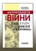 Гримич Марина Антропологія війни. Case study: Дивізія Галичина 978-617-7310-22-7