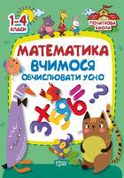 Заїка А. Початкова школа. Математика. Вчимося обчислювати усно 978-617-03-0101-7