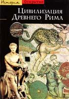 Роже Анун, Джон Шейд Цивилизация Древнего Рима 5-17-027380-0, 5-271-10326-9, 2-07-053159-7