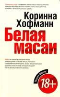 Хофманн Коринна Белая масаи 978-5-386-05921-7