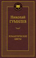 Гумилев Николай Романтические цветы 978-5-389-08081-2