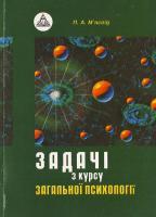 М'ясоїд П. А. Задачі з курсу загальної психології: Навчальний посібник 5-11-004750-2