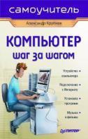 Александр Крупник Компьютер шаг за шагом 5-469-01538-6