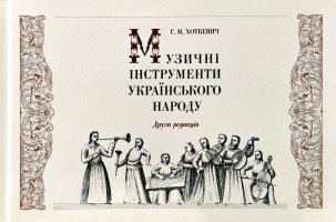 Хоткевич Г. Музичні інструменти українського народу. Друга редакція 978-617-7538-20-1
