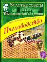 Черевко Приусадебное хозяйство. Пчеловодство 5-04-006680-5