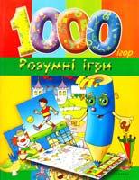 Розумні ігри 966-8446-23-2
