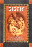 Переказав Лесь Герасимчук; Іл. Ґ. Доре Біблія для дітей та юнацтва 966-661-503-7