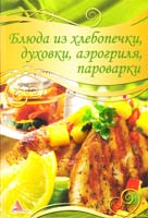 Смаковець Олена Страви з хлібопічки, духовки, аерогриля, пароварки 978-617-594-241-3
