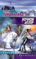 Сергей Лукьяненко Ночной Дозор 5-17-008498-6;5-9713-0621-9;5-9578-2901-3