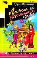 Калинина Дарья Любовь до хрустального гроба 978-5-699-63239-8