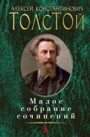 Толстой Алексей Малое собрание сочинений 978-5-389-04786-0