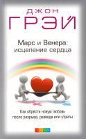 Грэй Джон Марс и Венера. Исцеление сердца 978-5-906686-36-7