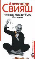 Александр Свияш Что вам мешает быть богатым 978-5-9524-4053-1