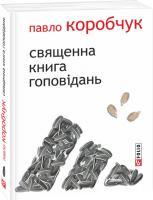 Павло Коробчук Священна книга гоповідань 978-966-03-7028-9