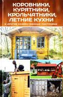 Максимов Влад Коровники, курятники, крольчатники, летние кухни и другие хозяйственные постройки 978-617-7151-66-0